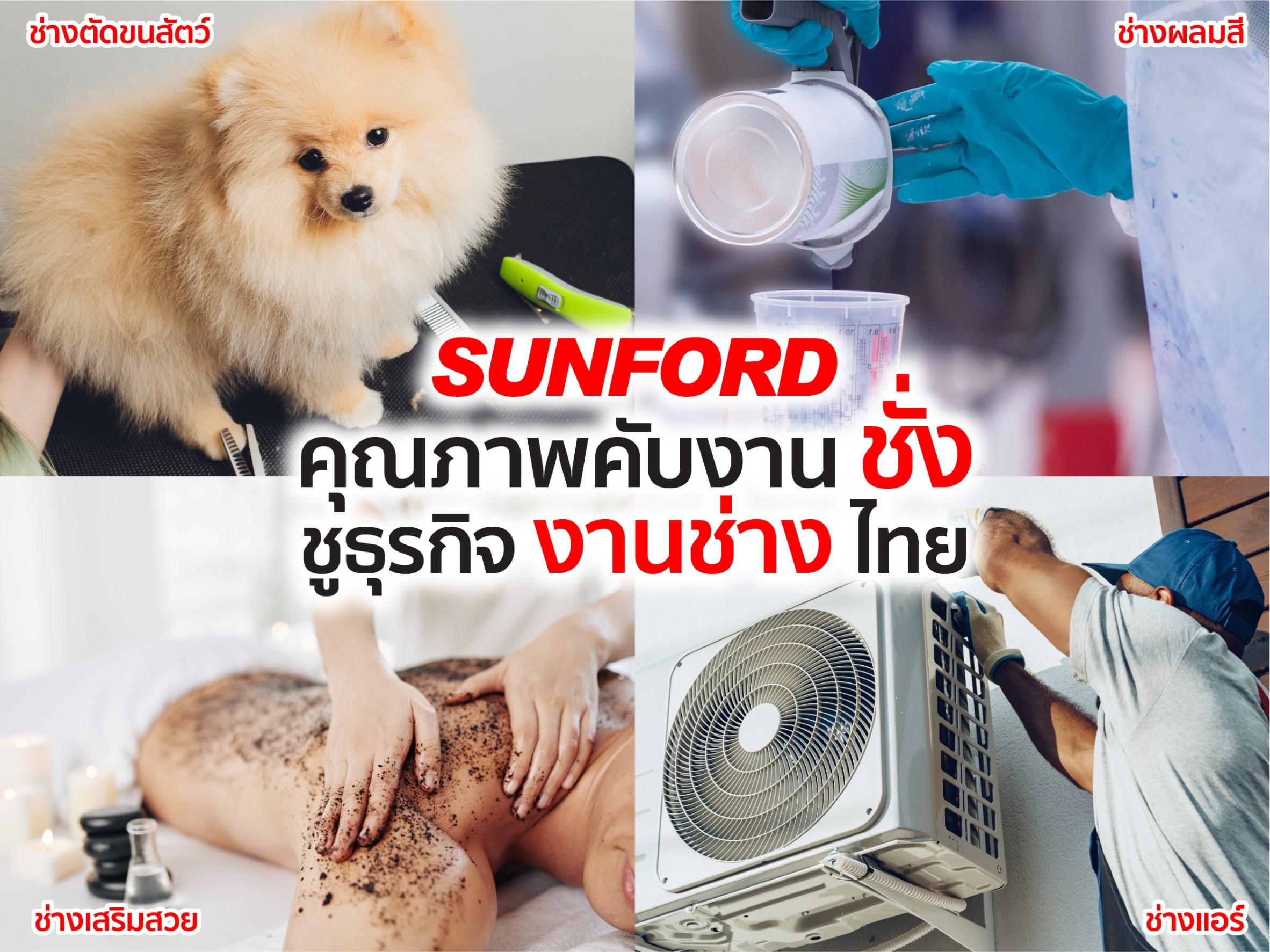 SUNFORD คุณภาพคับงานช่าง ชูธุรกิจงานช่างไทย