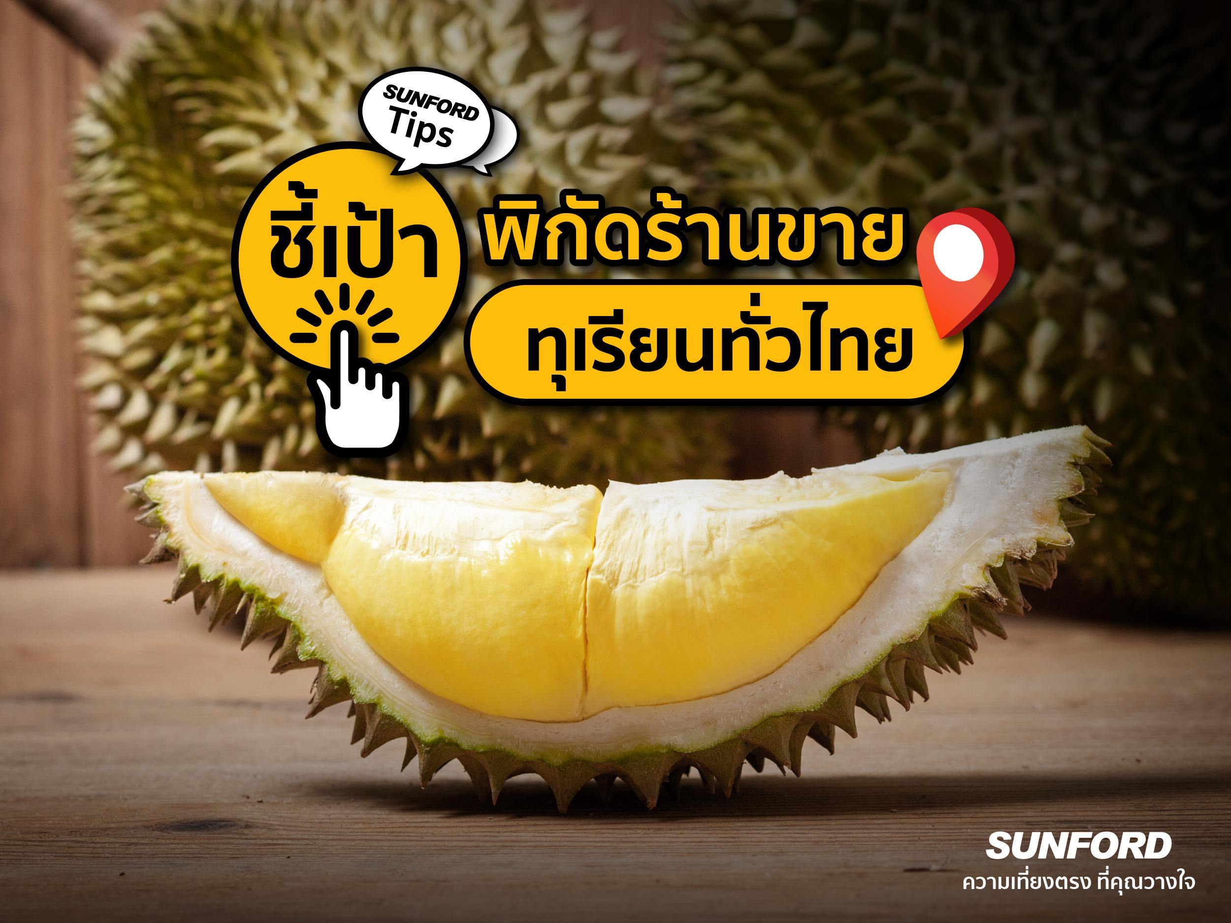 ชี้เป้า พิกัดร้านขายทุเรียนทั่วไทย