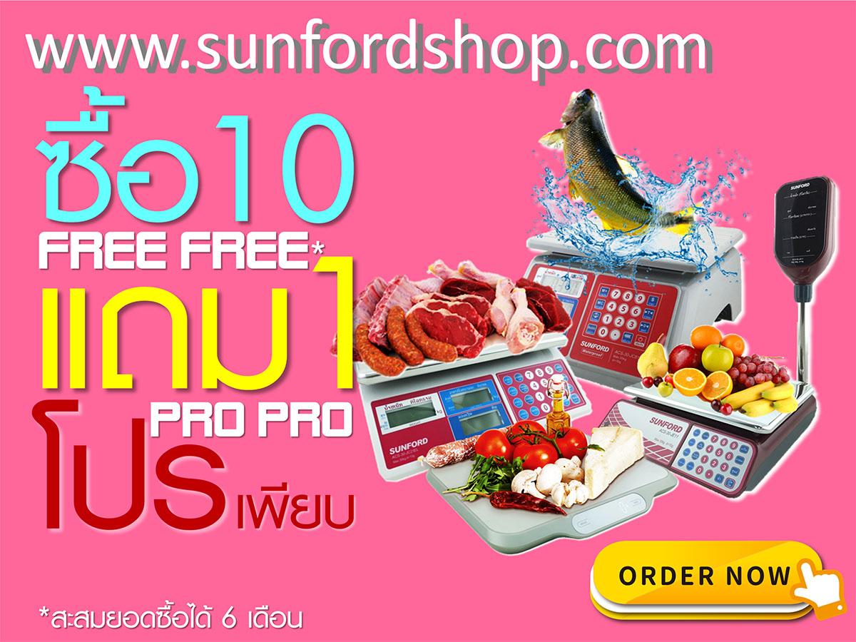 สั่งซื้อสินค้าบน sunfordshop.com ง่ายๆ เพียงปลายนิ้ว