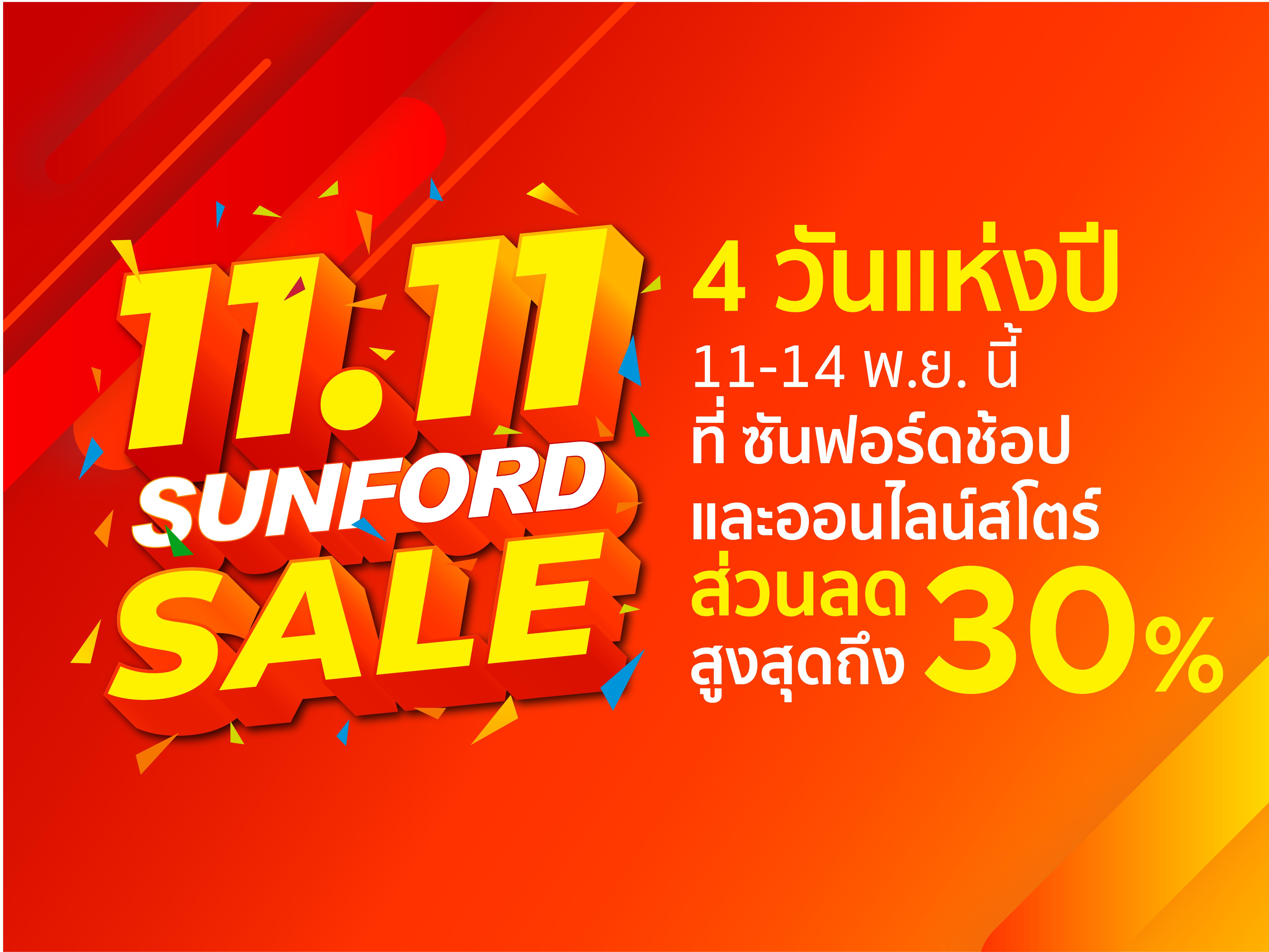 11.11.SUNFORD SALE!!