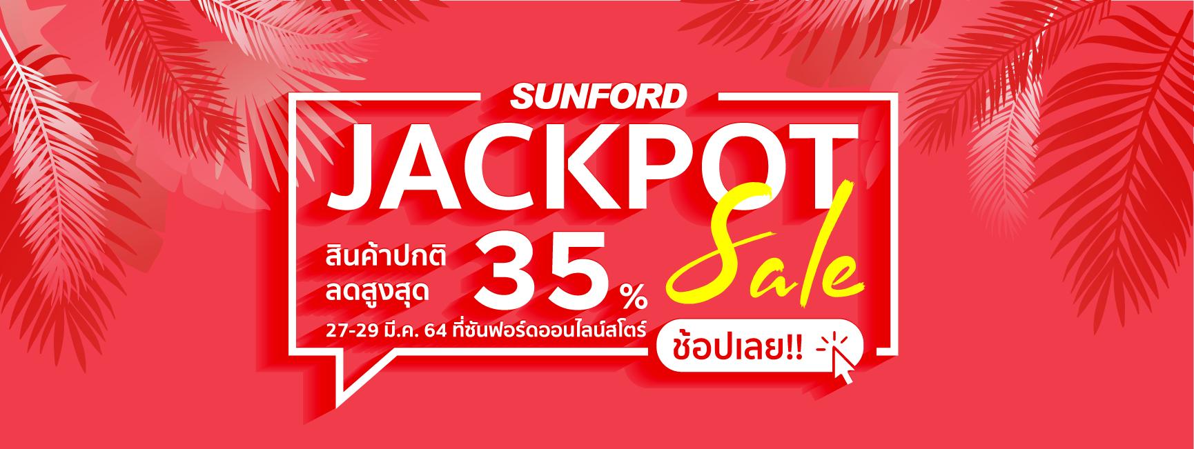 SUNFORD JACKPOT SALE สูงสุด 35%