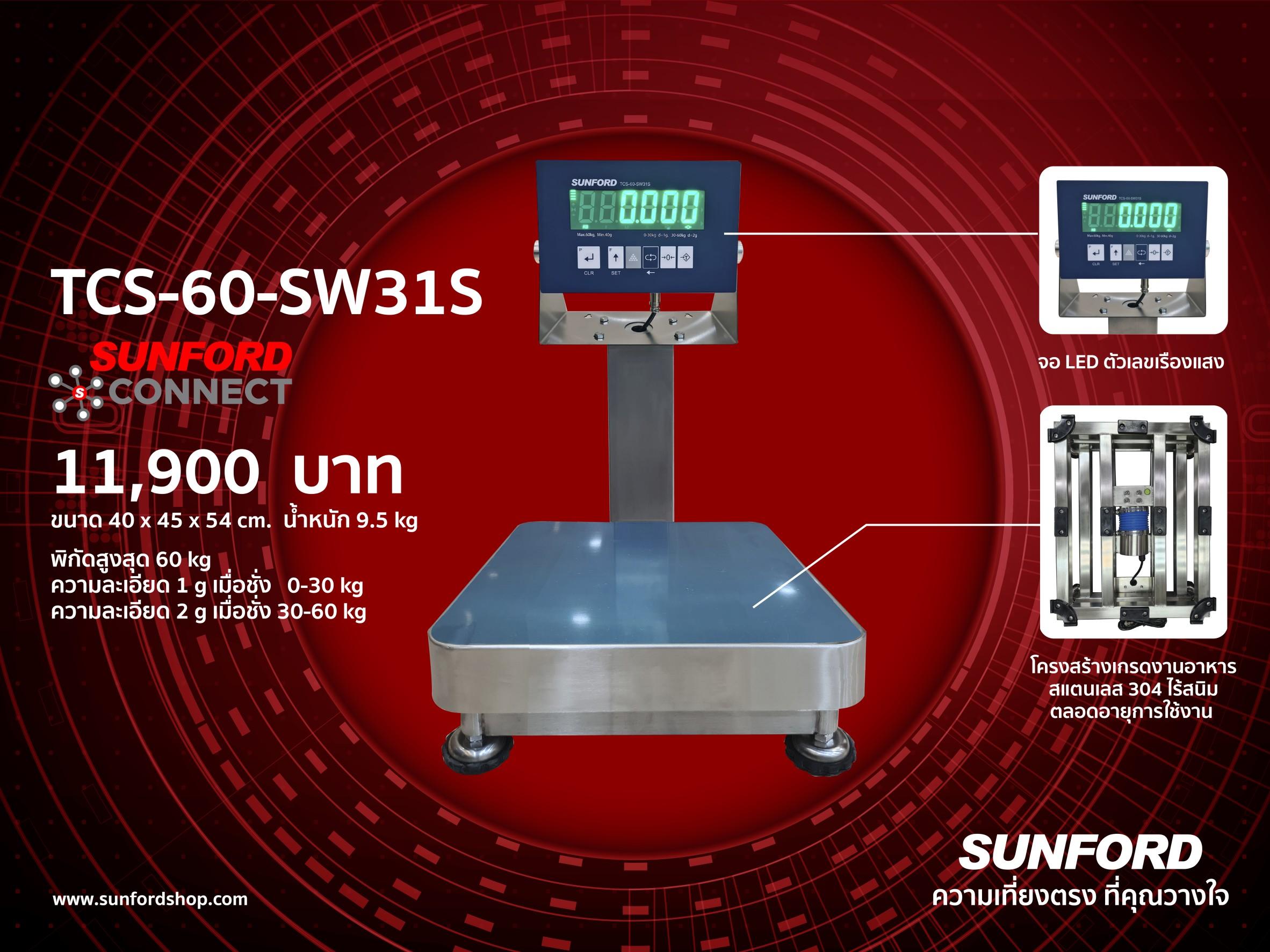 ใหม่!! SUNFORD CONNECT TCS-60-SW31S