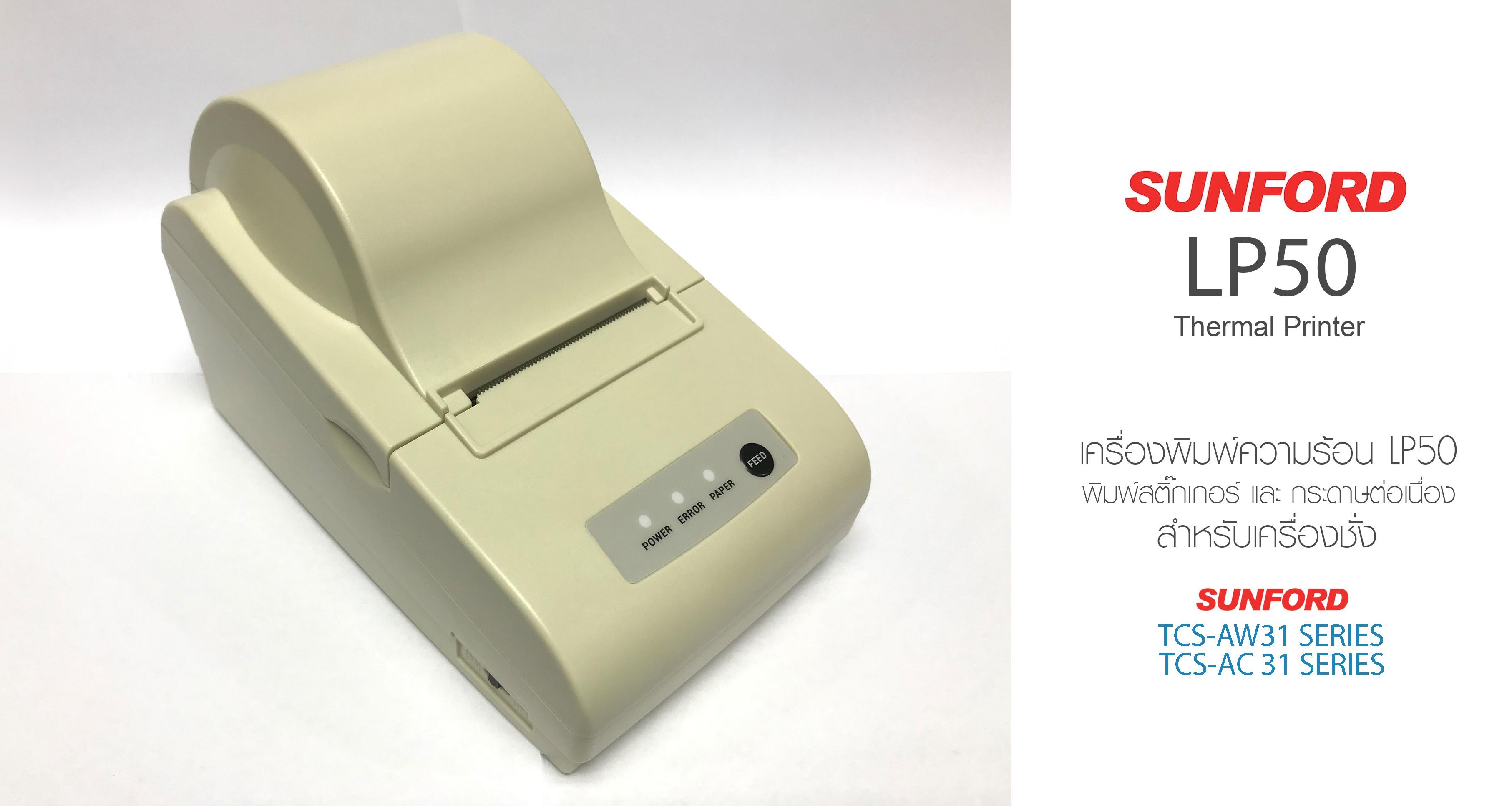 SUNFORD TCS-300-AW31 พร้อมเครื่องพิมพ์ LP50