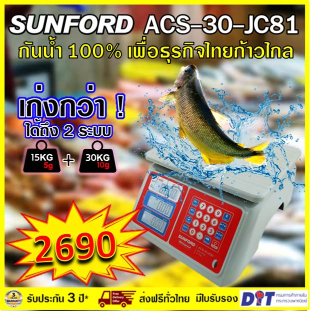 SUNFORD ACS-30-JC81
