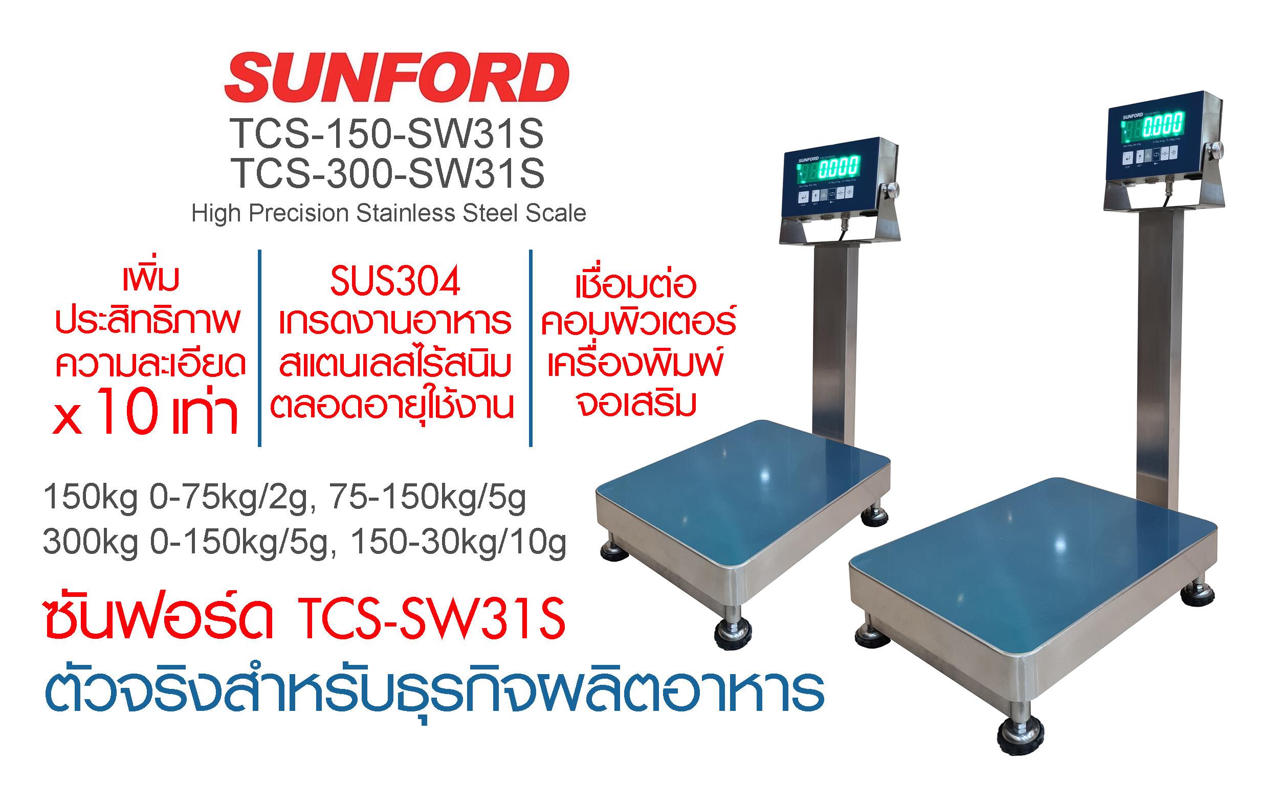 SUNFORD TCS-300-SW31S